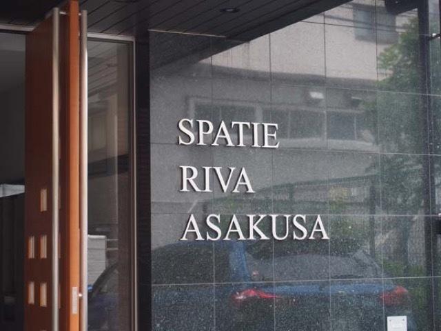 スパシエリーヴァ浅草の看板