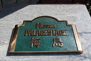 日神パレステージ梅島の看板