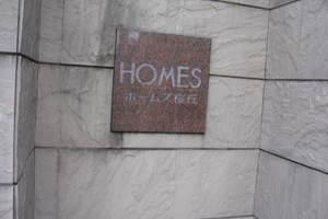 ホームズ桜丘の看板
