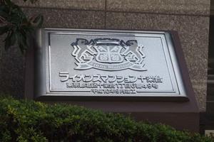 ライオンズマンション十条台の看板