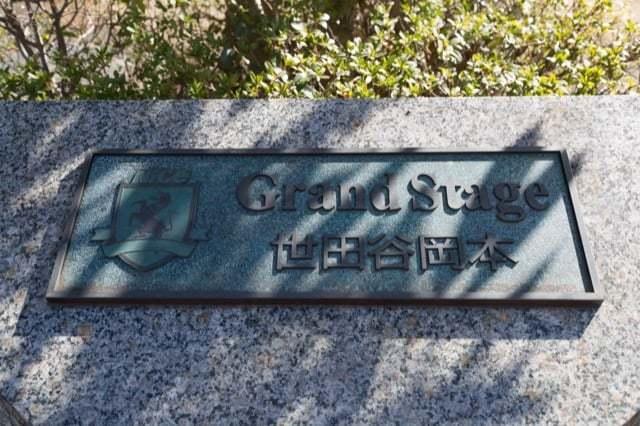 ナイスグランドステージ世田谷岡本の看板