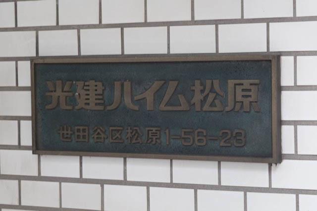 光建ハイム世田谷松原の看板