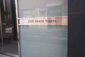 シティハウス田端の看板