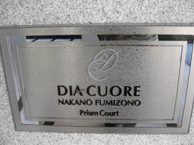 ディアクオーレ中野文園プリズムコートの看板