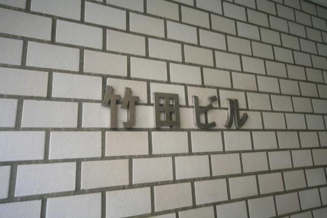 竹田ビルの看板