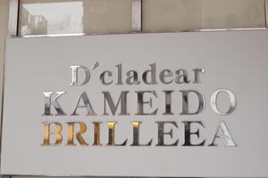 Dクラディア亀戸ブリエアの看板