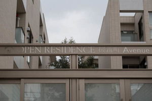 オープンレジデンス桜新町アヴェニューの看板