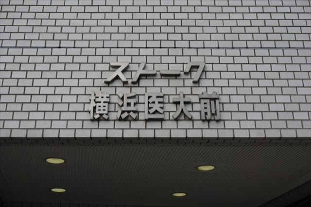 ストーク横浜医大前の看板