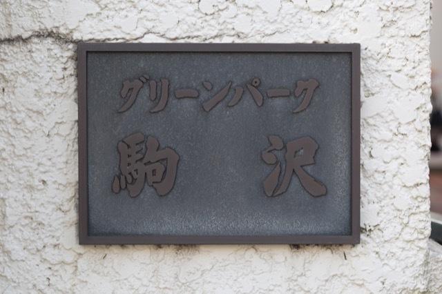 グリーンパーク駒沢の看板