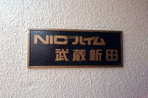 ニックハイム武蔵新田の看板