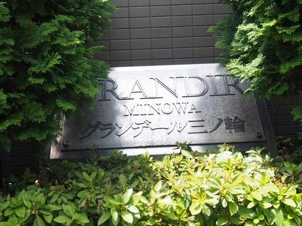 グランデール三ノ輪の看板