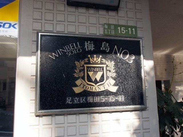ウィンベルソロ梅島第3の看板