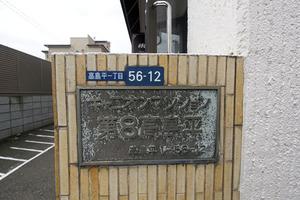 キャニオンマンション第8高島平の看板