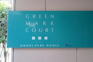 大森パークホームズグリーンマークコートの看板