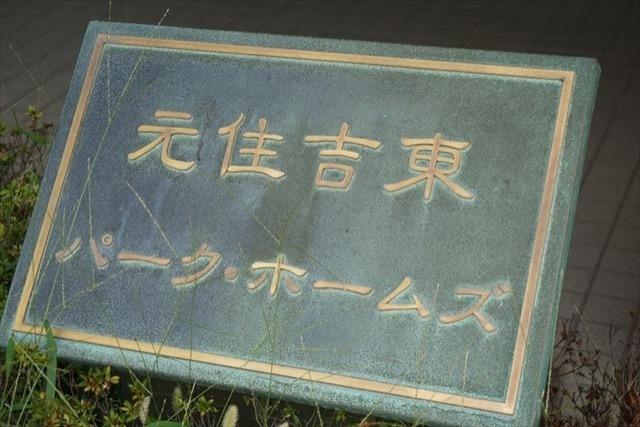 元住吉東パークホームズの看板