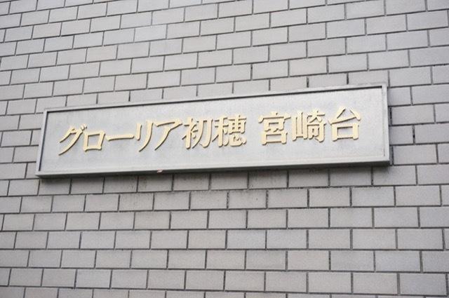 グローリア初穂宮崎台の看板