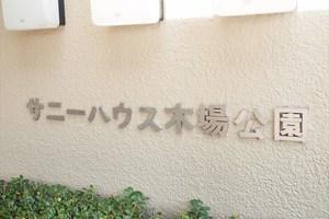 サニーハウス木場公園の看板
