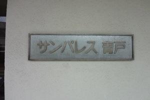 サンパレス青戸の看板