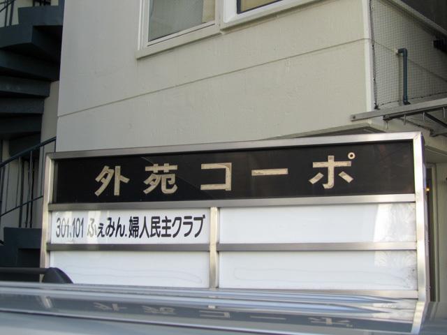 外苑コーポの看板