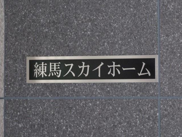 練馬スカイホームの看板