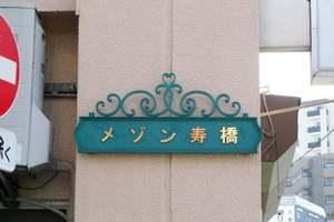 メゾン寿橋の看板