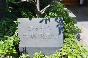フォルム目黒花房山の看板