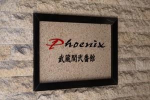フェニックス武蔵関弐番館の看板