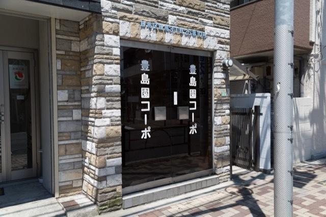 豊島園コーポのエントランス
