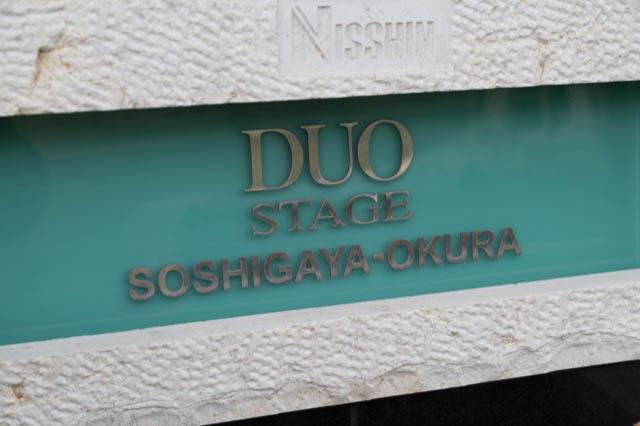 日神デュオステージ祖師ヶ谷大蔵の看板