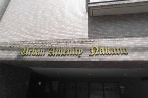 アーバンアメニティ中野の看板