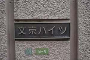 文京ハイツの看板