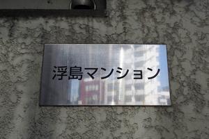 浮島マンションの看板