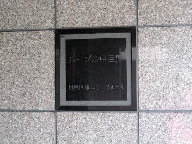ルーブル中目黒の看板