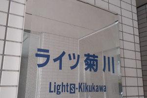 ライツ菊川の看板