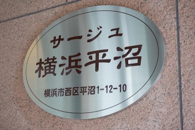 サージュ横浜平沼の看板