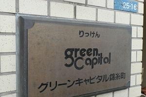 グリーンキャピタル錦糸町の看板