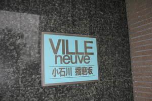ヴィルヌーブ小石川播磨坂の看板
