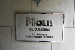 モリス船堀駅前の看板