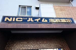 ニックハイム京浜蒲田の看板