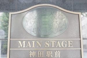 メインステージ神田駅前の看板