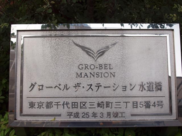 グローベルザステーション水道橋の看板