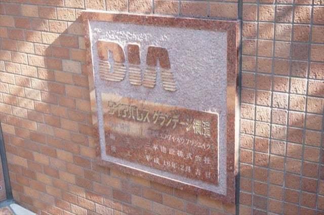 ダイアパレスグランデージ横浜の看板