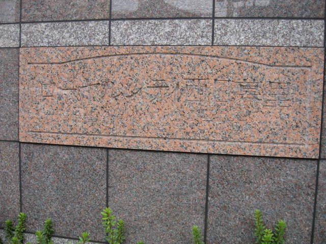 ローヤルシティ西日暮里の看板