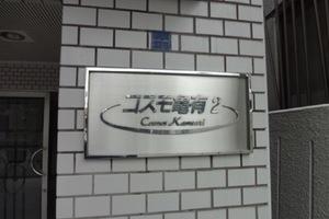 コスモ亀有2の看板