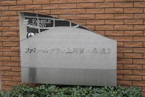 ファミールグラン上用賀八条通りの看板
