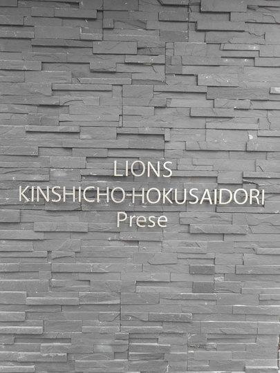 ライオンズ錦糸町北斎通りプレーゼの看板