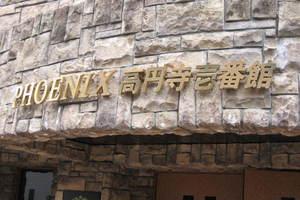 フェニックス高円寺壱番館の看板