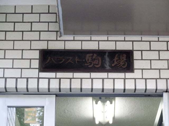 パラスト駒場の看板