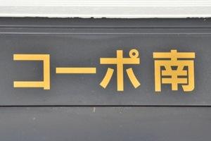 コーポ南(江戸川区)の看板