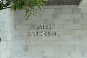 プレジール立石の看板